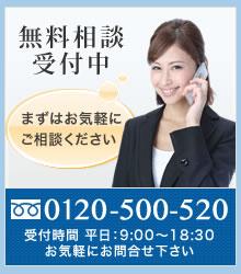 無料相談受付中「まずはお気軽にご相談ください」TEL:0120-500-520|受付時間:平日9:00〜18:30 お気軽にお問合せ下さい